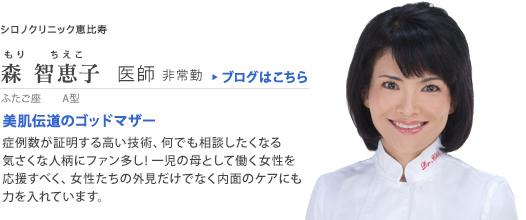 森智恵子 医師