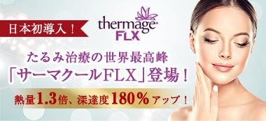 日本初導入「サーマクールFLX」!ご予約受付中!
