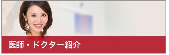 医師・ドクター紹介