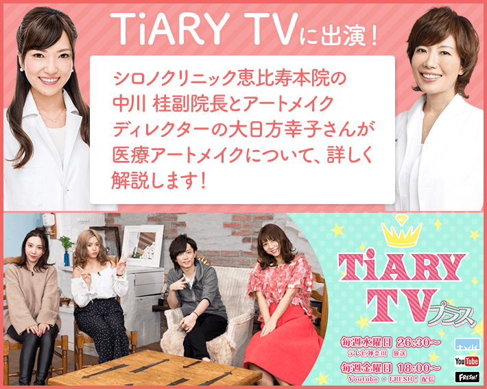 TiARY TVに出演!シロノクリニック恵比寿本院の中川桂副院長と、アートメイクディレクターの大日方幸子さんが、医療アートメイクについて、詳しく解説します!