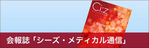 会報誌「シーズ・メディカル通信」