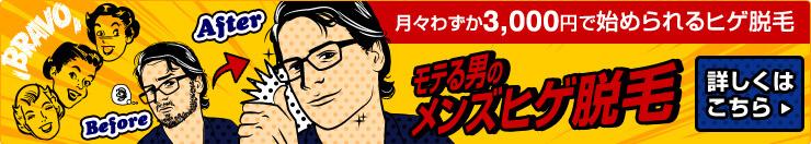 月々わずか3000円で始められるヒゲ脱毛はこちら