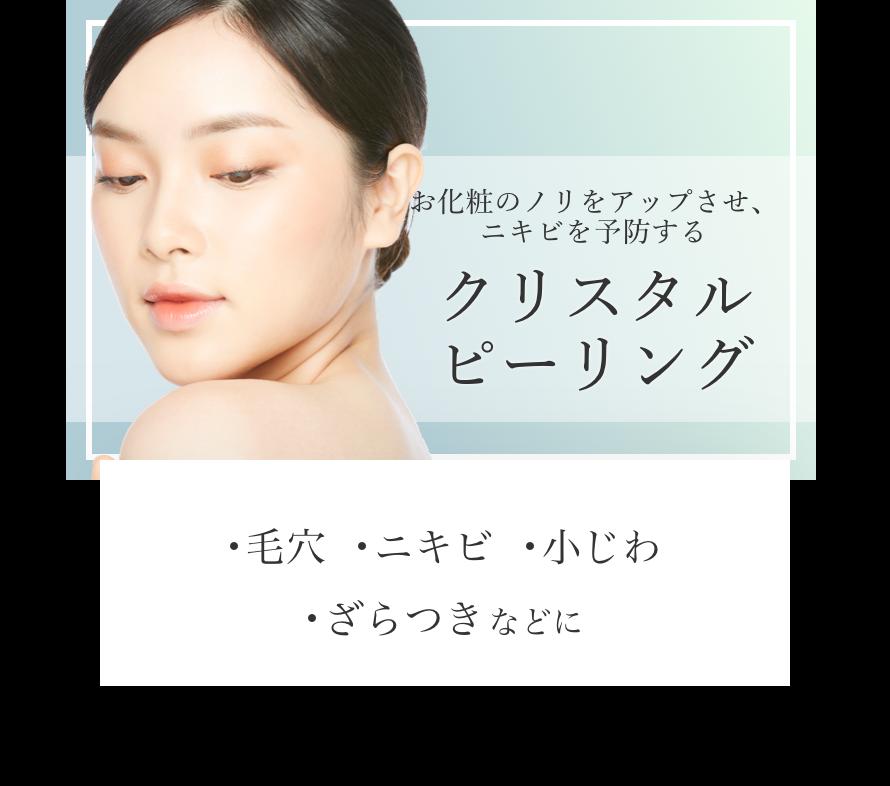 クリスタルピーリング お化粧のノリをアップさせ、ニキビを予防する 毛穴 ニキビ 小じわ ざらつき