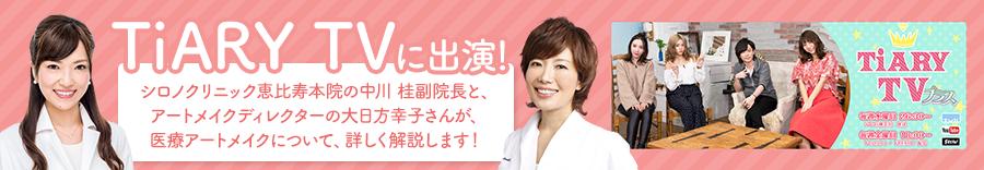 TiARY TVに出演!シロノクリニック恵比寿本院の中川桂副院長と、アートメイクディレクターの大日方幸子さんが、メディカル(医療)アートメイクについて、詳しく解説します!