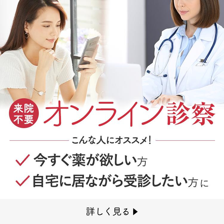 オンライン診察