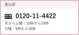 恵比寿院012011-11-4422