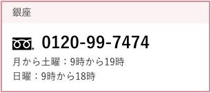 銀座院0120-99-7474
