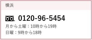 横浜院0120-96-5454