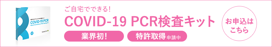 COVID-19 PCR検査キット お申込