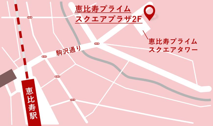 恵比寿院の地図