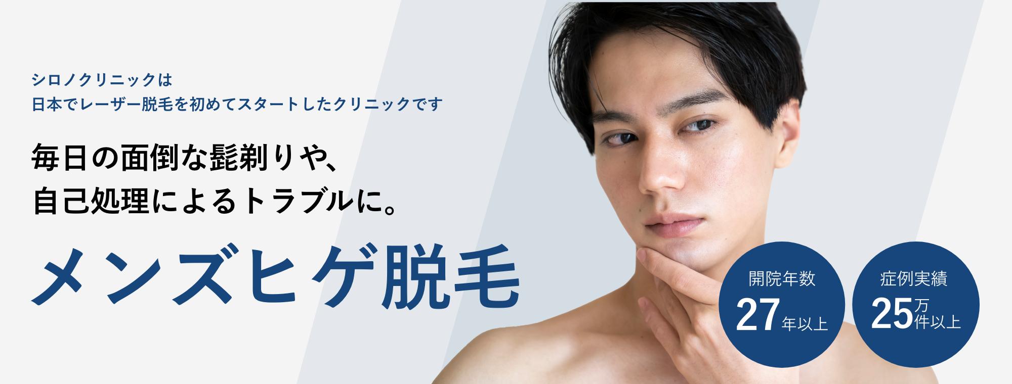 シロノクリニックは 日本でレーザー脱毛を初めてスタートしたクリニックです 毎日の面倒な髭剃りや自己処理によるトラブルに メンズヒゲ脱毛 開院年数27年以上 症例実績25万件以上
