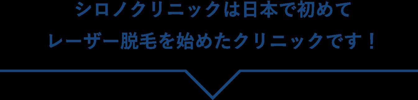 シロノクリニックは日本で初めて レーザー脱毛を始めたクリニックです!