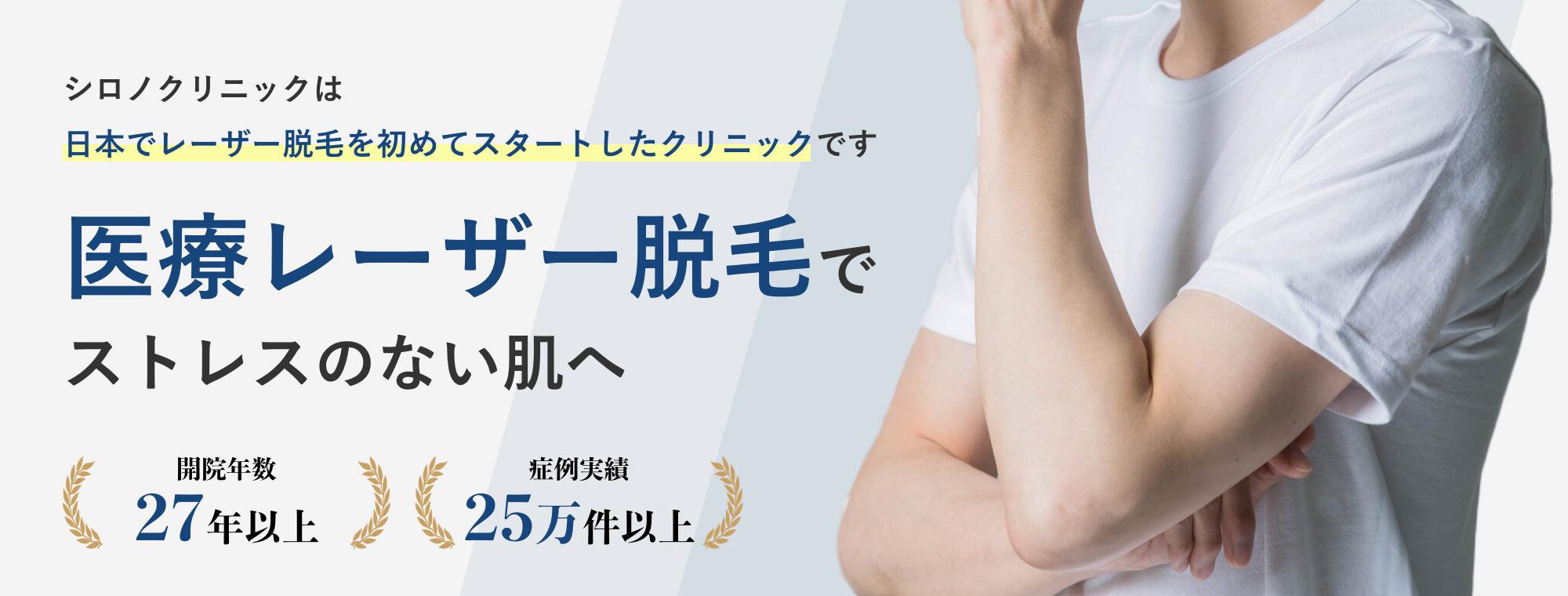 シロノクリニックは 日本でレーザー脱毛を初めてスタートしたクリニックです メンズヒゲ脱毛 開院年数27年以上 症例実績25万件以上