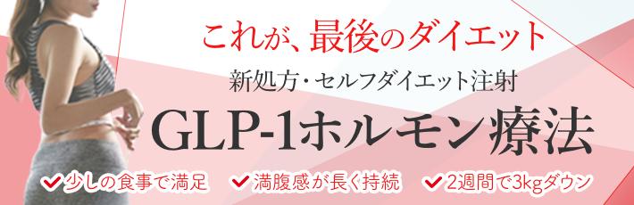 GLP-1ホルモン療法