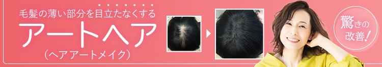 朗報 毛髪の薄い部分を目立たなくする塗るカツラヘアタトゥー驚きの改善!
