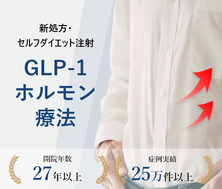 新処方・セルフダイエット注射GLP-1ホルモン療法