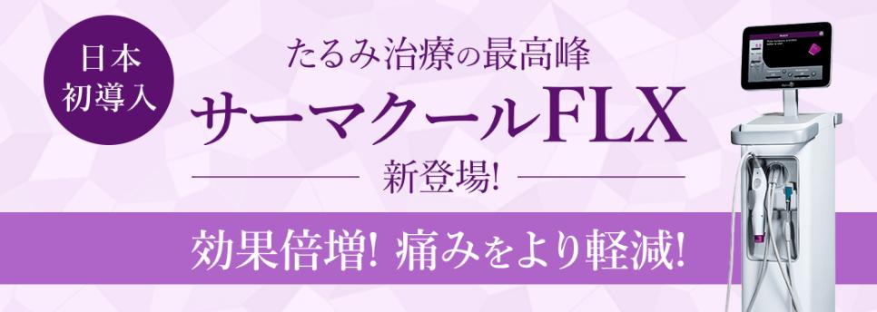日本初導入!たるみ治療の世界最高峰「サーマクールFLX」登場!熱量1.3倍、深達度180%アップ!