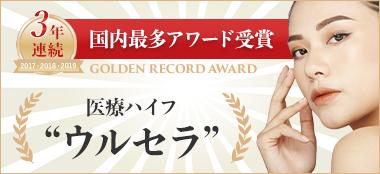ウルセラ・ゴールデン・レコード・アワード3年連続受賞!