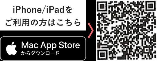 iPhone/iPadをご利用の方はこちら