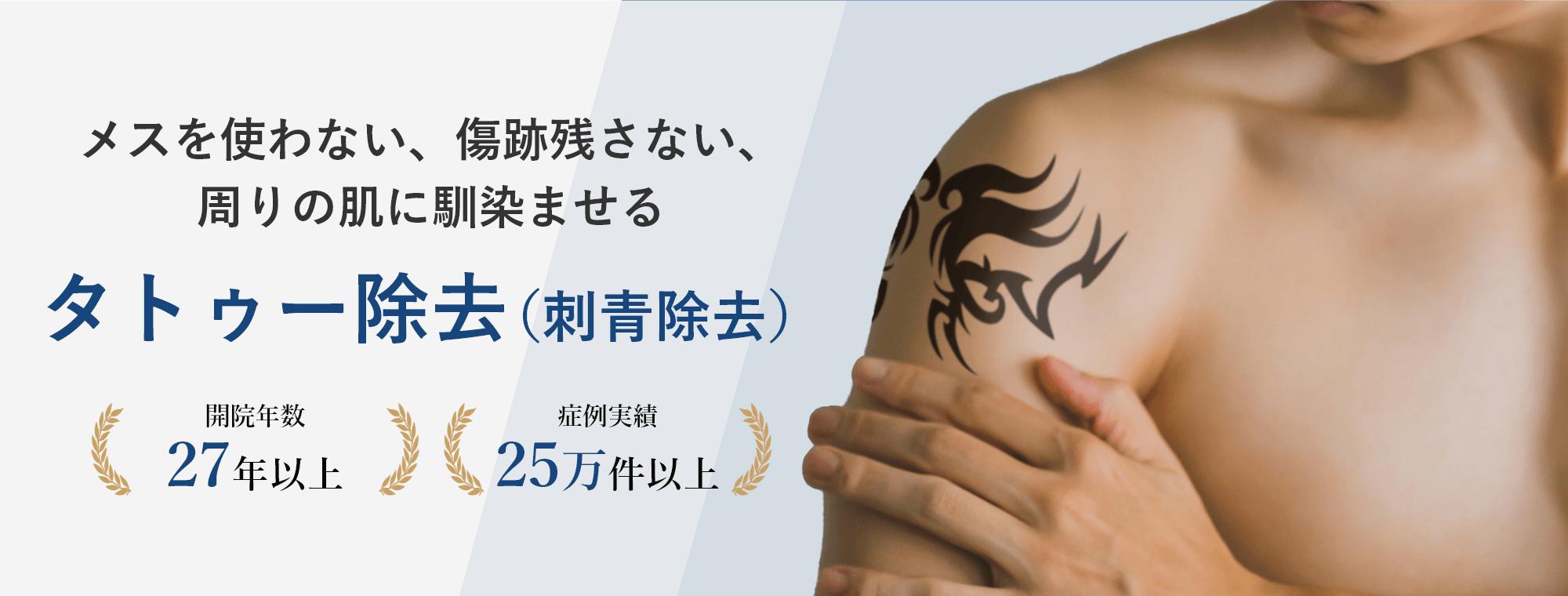 メスを使わない、傷跡残さない、周りの肌に馴染ませるタトゥー除去(刺青除去)